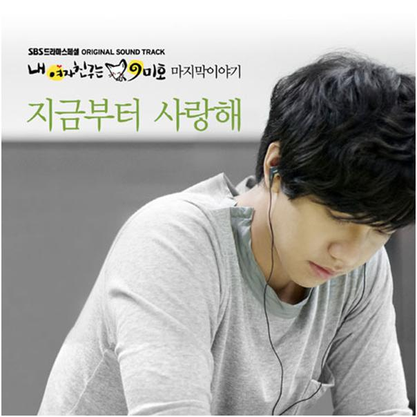 Lee Seung Gi – I love You From Now On | Enjoying World!